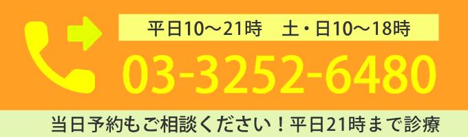 秋葉原UDX歯科 電話番号 0332526480