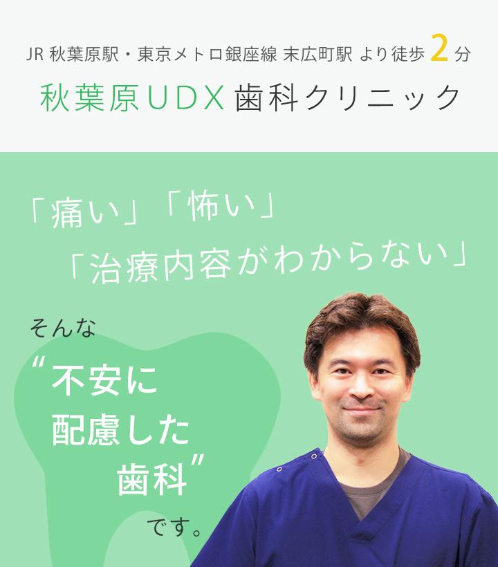 秋葉原UDX歯科クリニック